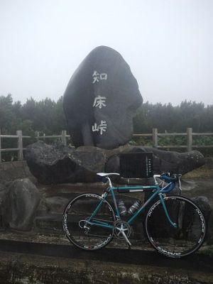 知床峠の碑