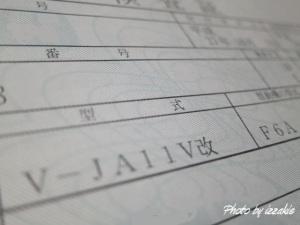 JA-11V改