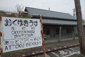 旧標津線奥行臼駅