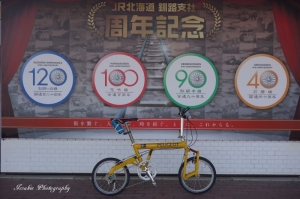 釧路駅、周年記念の前で