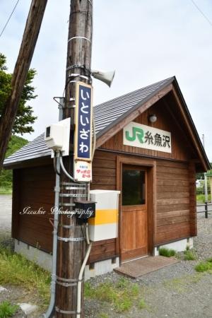 駅名標と糸魚沢駅